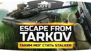 ТАКИМ МОГ СТАТЬ S.T.A.L.K.E.R. 2 ● Escape From Tarkov #1