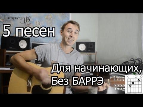 Самые Легкие Зарубежные Песни На Гитаре БЕЗ БАРРЭ (Часть 1)