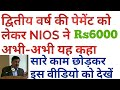 RS 6000 PAYMENT UPDATE FROM NIOS FOR 2nd YEAR || TEJ TUBE
