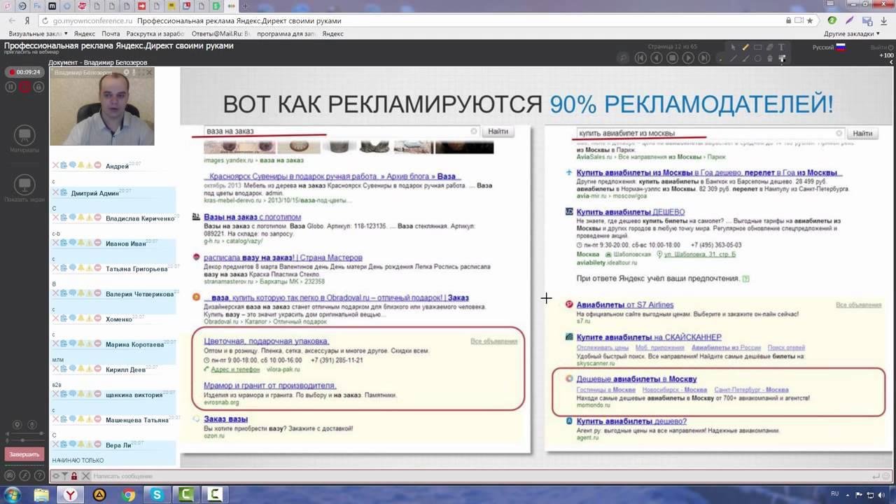 Яндекс реклама директ бесплатно