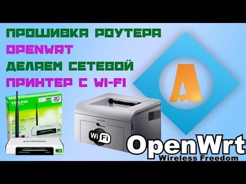 Установка OpenWRT. Делаем сетевой принтер!