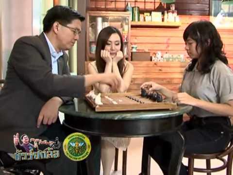 56.การแข่งขันหมากรุกไทย ช่วง2