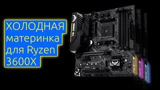 оБЗОР  Очень холодная материнская плата Asus TUF B450M-PLUS Gaming для Ryzen 3600X