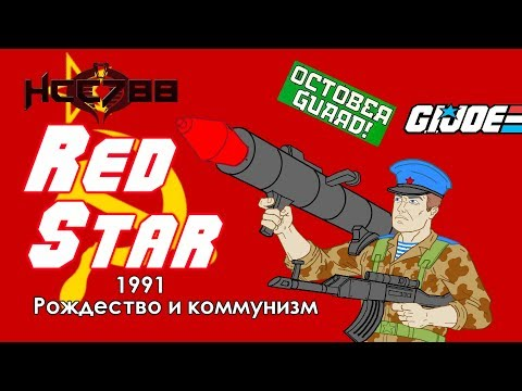 HCC788 - 1991 RED STAR - Oktober Guard Officer - G.I. Joe Action Figure!