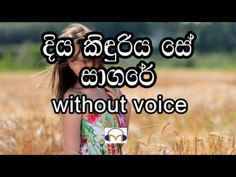 Diya kinduriya Se Sagare Karaoke (without voice) දිය කිඳුරිය සේ සාගරේ