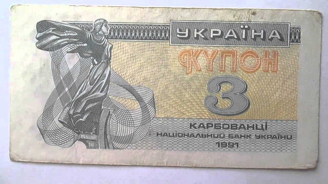 Бонистика украины сколько стоит 2 копейки 1926 года