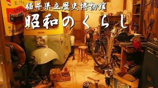 前々から行きたかった、福井県立歴史博物館にようやく行くことができま...