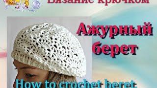 Как связать берет крючком. How to crochet beret.