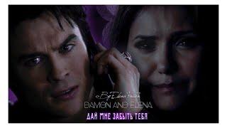 ♥ Damon + Elena || Дай мне тебя забыть... ♥ (AU)