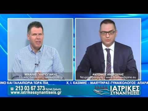Ιατρικές Συναντήσεις 33 -  Α.Ανδρουλής | 10-07-17 | SBC TV