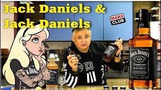 Джек Дэниэлс против Джэк Дэниэлс. Сравним?