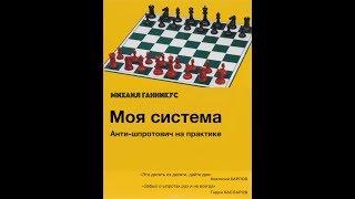 IM Михаил Лушенков играет Lichess Titled Arena