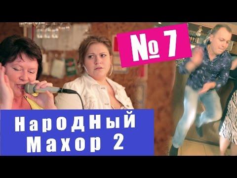 Народный Махор 2 - Выпуск 7. Песни