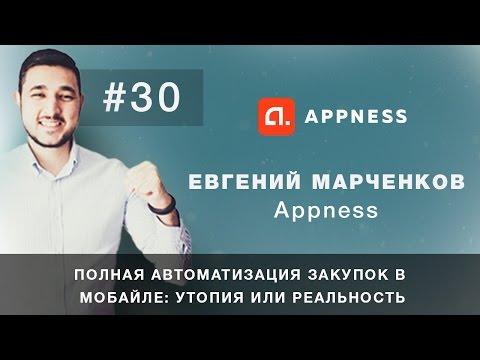 МОБИЛЬНАЯ СРЕДА #30 // ЕВГЕНИЙ МАРЧЕНКОВ (APPNESS)