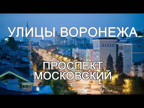 Улицы Воронежа - Московский проспект