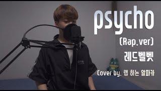 레드벨벳(Red Velvet)- Psycho (rap ver)' 재업