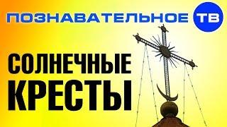 Солнечные кресты церкви Феодора Стратилата в Новгороде (Познавательное ТВ, Артём Войтенков)