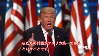 「アメリカ第一である。」トランプ氏指名受諾演説 【日本語訳】