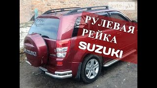 Ремонт рулевой рейки Сузуки Гранд Витара