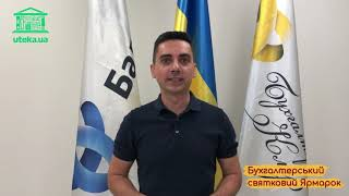 З Днем бухгалтера та аудитора України вітає Денис Позов, директор utekа.ua