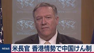 米長官 香港情勢で中国けん制 thumbnail