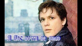 """""""Я ВАС ПОЧТИ НЕ ЗНАЮ"""" - ВИКТОР ТРЕТЬЯКОВ"""