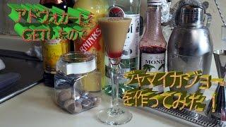 アドヴォカートを使いたかったので、ジャマイカ・ジョーを作ってみた! 素人カクテル cocktail