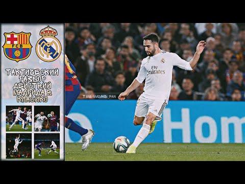 Тактический разбор действий Реал Мадрида в Класико