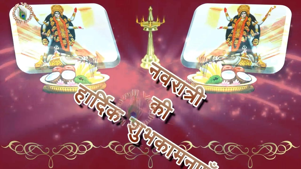 Happy navratri wishes in hindifestival imagesgreetingsmessages happy navratri wishes in hindifestival imagesgreetingsmessageswhatsapp navratri special video kristyandbryce Choice Image