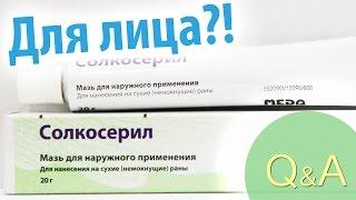 Солкосерил от МОРЩИН и для омоложения ЛИЦА