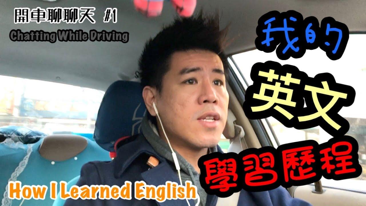 Ξ喬治美語Ξ 開車聊聊天#1 我的英文學習歷程 Chatting While Driving #1 How I Learned English - YouTube