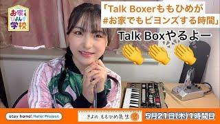 「お家でもびよんず学校」。清野先生が今回は「Talk Box」と「ボコーダー」を使います! Talk Boxerももひめがお家でもビヨンズする時間をお届け!...