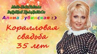 Ведущая праздников Алина Зубинская Одесса