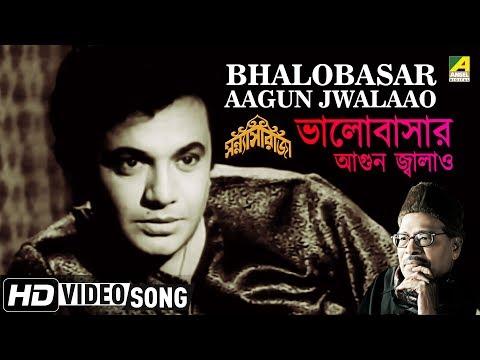 Bhalobasar Aagun Jwalaao | Sanyasi Raja | Bengali Movie Song | Manna Dey