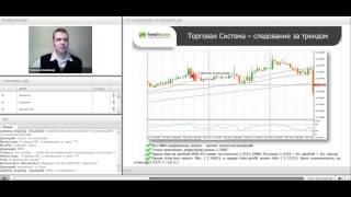 Вебинар «Торговая система «Следование за трендом»