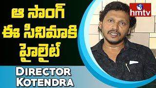 Bangari Balaraju Movie Director And Lyricist Kotendra Dudyala Interview | hmtv