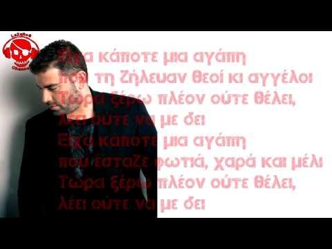 Eixa Kapote Mia Agaph - Pantelis Pantelidis [Lyrics]