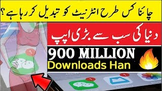 WeChat World's Most Powerful Mobile App With 900 Million Downloads Review Urdu/Hindi