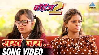 Rakh Jara Song - Movie Boyz 2 | New Marathi Songs 2018 | Sumant Shinde, Parth Bhalerao, Pratik Lad