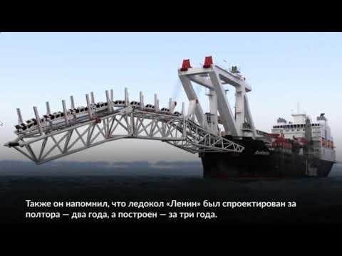 Северный поток 2 достроит Россия