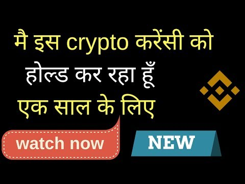 Binance Exchange -  I AM INVESTING IN THIS CRYPTO CURRENCY FOR 1 YEAR ( hindi / Urdu) ???????