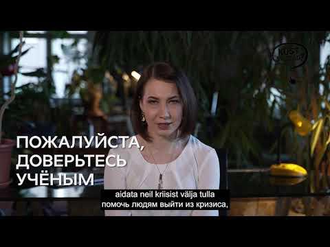 Natalia Pervjakova -  Teine pandeemia (Вторая пандемия)