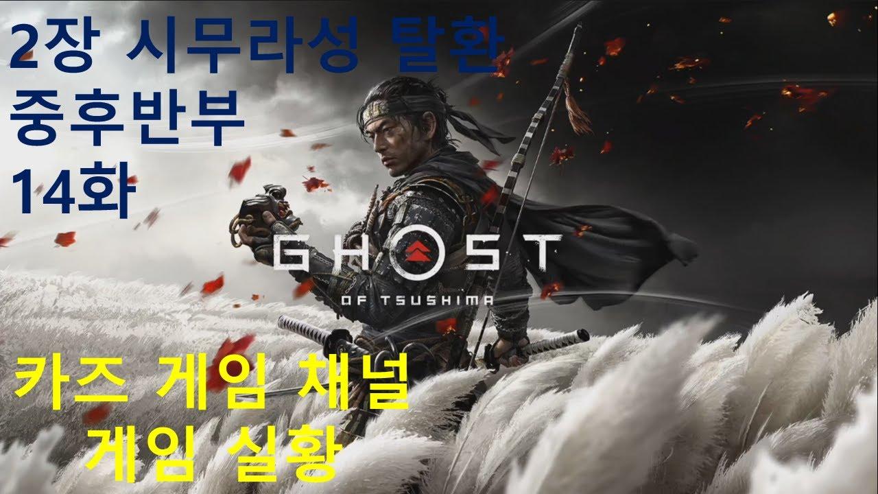 [고스트 오브 쓰시마] Ghost Of Tsushima 게임 실황 14화 - 2장 시무라성 탈환 중후반부 (PS4 Pro,한글판) [카즈 게임 채널]
