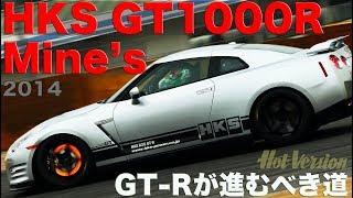 マインズ' & HKS GT1000R 全開アタック!! GT-Rが進むべき道 Part 2【Best MOTORing】2014 thumbnail