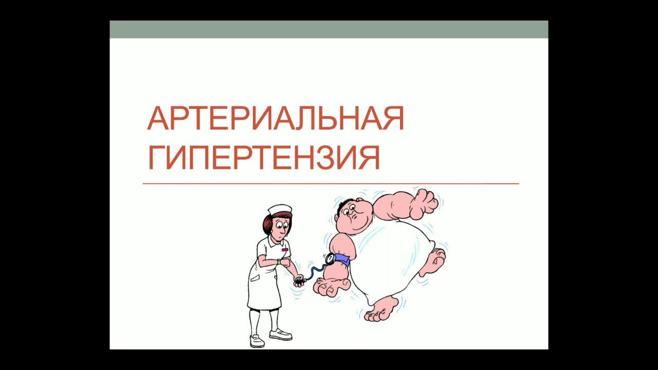 Как ставится диагноз гипертоническая болезнь - Медицина и ...