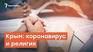 Религия и коронавирус в Крыму | Дневное ток-шоу