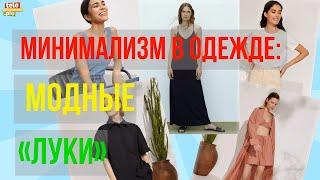 Что такое минимализм в одежде и как модно его носить