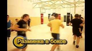 Разминка в боксе видео
