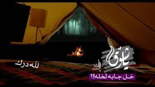 حالات واتس - شيلة ياشوق خل جابه لخله - بدر العزي - شبة نار - تصميم بدون حقوق ٢٠٢٠