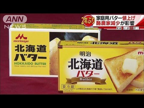 明治と森永バター値上げへ 酪農家減少で価格↑要因17/04/26